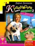 Кулинарная книга лентяйки - 2 (2009)