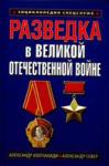 Разведка в Великой Отечественной войне (2010)