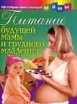 Питание будущей мамы и грудного младенца (2005)
