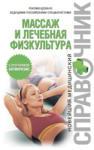 Массаж и лечебная физкультура (2009)