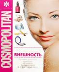 Великолепная внешность (2009)