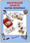 Магический Оракул - Марии Ленорман (2009)