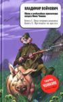 Жизнь и необычайные приключения солдата Ивана Чонкина (2009)