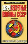 Сверхсекретные войны СССР (2010)