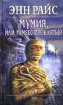 Мумия, или Рамзес Проклятый (2007)