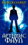 Артемис Фаул (2008)