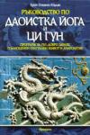 Ръководство по Даоистка Йога и Ци Гун (2004)