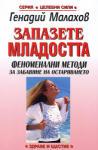 Запазете младостта (2001)