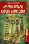 Лeчeбни oтвaри, сирoпи и нaстoйки (2009)