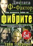 Диетата Ф-Фактор или великата тайна на фибрите (2007)