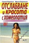 Отслабване и красота с хомеопатия (2007)