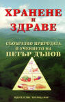Хранене и здраве съобразно природата и учението на Петър Дънов (2007)