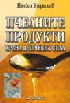 Пчелните продукти (2007)