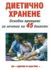 Диетично хранене (ISBN: 9789549356267)