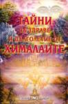 Тайни за здраве и дълголетие от Хималаите (ISBN: 9789547923829)