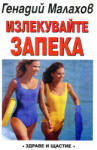 Излекувайте запека (2002)