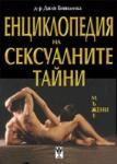 Енциклопедия на сексуалните тайни (2003)