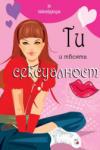 Ти и твоята сексуалност - розова (2012)