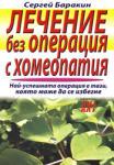 Лечение без операция с хомеопатия (2007)