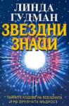 Звездни знаци (2005)