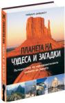 Планета на чудеса и загадки (2007)