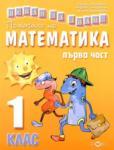 Помагало по математика 1. клас. Първа част (ISBN: 9789544397456)