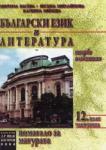 Български език и литература: Помагало за матурата. Част втора (ISBN: 9789543160624)