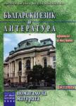 Български език и литература: Помагало за матурата. Част трета (ISBN: 9789543160570)