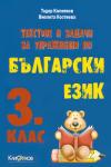 Тестове и задачи за упражнения по български език за 3. клас (2011)