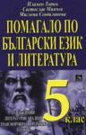 Помагало по български език и литература за 5. клас (2008)