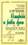 Малък речник на остарели и редки думи в българския език (1999)
