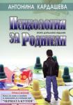 Психология за родители (2008)