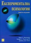 Експериментална психология (2011)