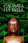 Дхаммапада: Словата на Буда (2004)