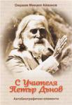 С Учителя Петър Дънов (2012)