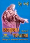Свещена терапия 1 (2003)