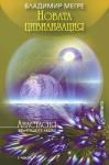 Новата цивилизация 1 (2006)