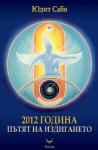 2012 година: Пътят на издигането (2009)
