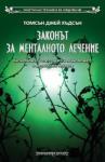 Законът за менталното лечение (2009)