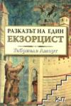 Разказът на един екзорцист (2009)
