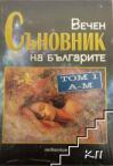 Вечен съновник на българите, том 1 (2010)