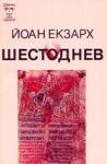 Шестоднев (2000)