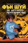 Фън Шуй за детското пространство (2003)