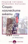 Социологическите анкети - теория и практика (2006)