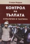 Контрол на тълпата: Стратегия и тактика (2006)