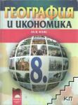 География и икономика за 8. клас (ISBN: 9789540123417)