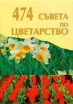 474 съвета по цветарство (ISBN: 9789548496193)