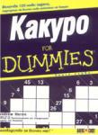 Какуро for Dummies книга 1 (2006)