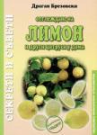 Отглеждане на лимон и други цитруси у дома (2010)