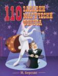 110 забавни магически фокуса (2012)